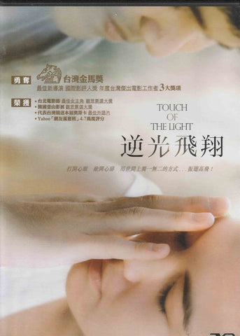 Touch of Light 逆光飛翔 (2012) (DVD) (English Subtitled) (Hong Kong Version)