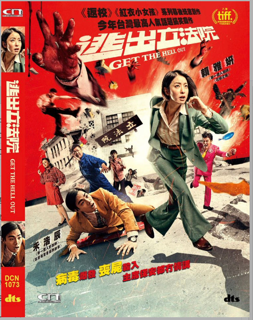 Get The Hell Out 逃出立法院 (2020) (DVD) (English Subtitled) (Hong Kong Version)