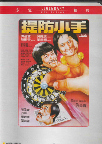Carry On Pickpocket 提防小手 (1982) (DVD) (English Subtitled) (Hong Kong Version)