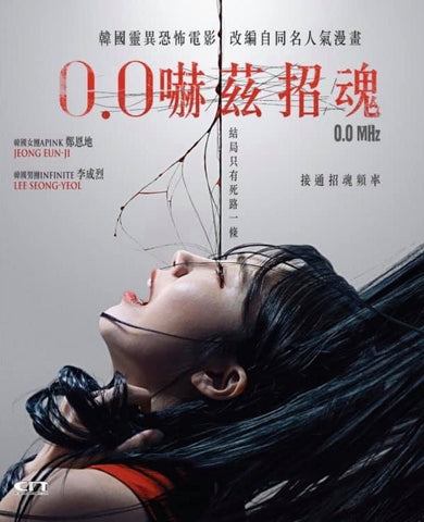 0.0 mhz (2019) (DVD) (English Subtitled) (Hong Kong Version)