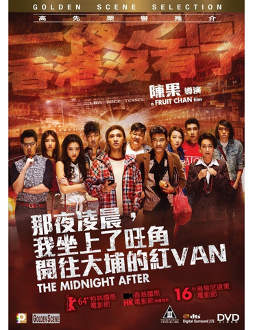 The Midnight After 那夜凌晨,我坐上了旺角開往大埔的紅VAN (2014) (DVD) (English Subtitled) (Hong Kong Version)