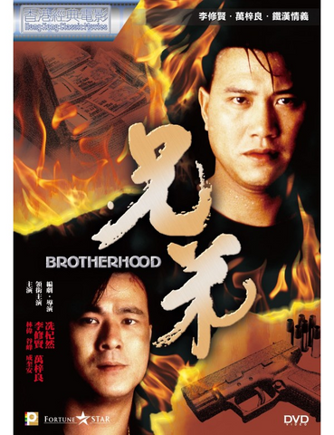 Brotherhood 兄弟 (1986) (DVD) (Digitally Remastered) (English Subtitled) (Hong Kong Version)