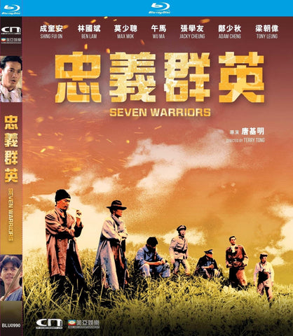 Seven Warriors 忠義群英 (1989) (Blu Ray) (Digitally Remastered) (English Subtitled) (Hong Kong Version)