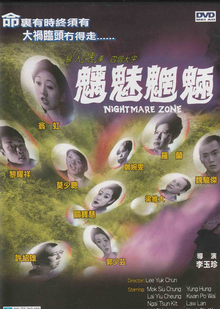 Nightmare Zone 魑魅魍魎 (1998) (DVD) (English Subtitled) (Hong Kong Version)