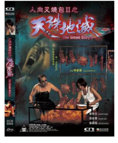 The Untold Story 2 人肉叉燒包II之天誅地滅 (1998) (DVD) (Digitally Remastered) (English Subtitled) (Hong Kong Version)
