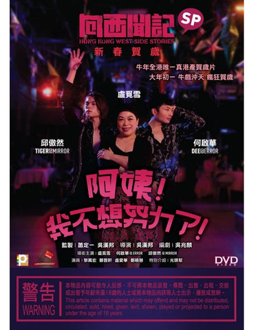 Hong Kong West Side Stories SP 向西聞記新春SP:阿姨!我不想努力了! (2021) (DVD) (English Subtitled) (Hong Kong Version)