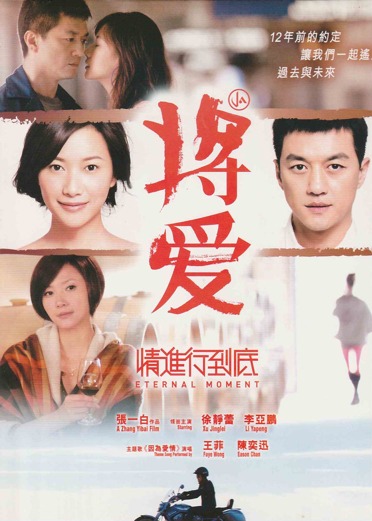 Eternal Moment 將愛情进行到底 (2011) (DVD) (English Subtitled) (Hong Kong Version)