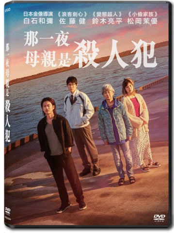 One Night ひとよ (那一夜:母親是殺人犯) (2020) (DVD) (English Subtitled) (Hong Kong Version)