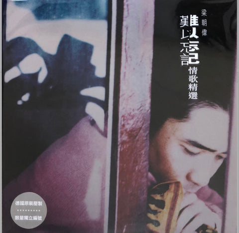 Cannot Forget Collections - Tony Leung Chiu Wai 難以忘記情歌精選 - 梁朝偉 (2 Vinyl LP) (Limited Edition)