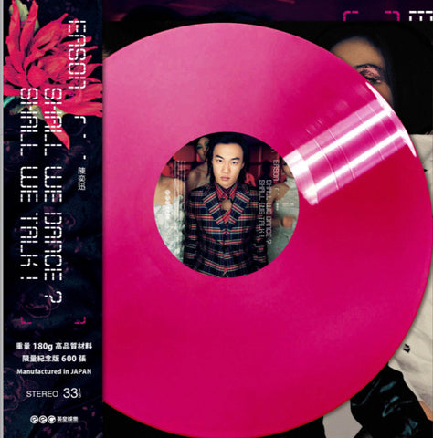 Shall We Dance? Shall We Talk! - Eason Chan 陳奕迅 (Colored Vinyl LP) (Limited Edition)