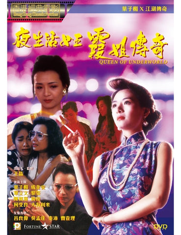 Queen Of Underworld 夜生活女王霞姐傳奇 (1991) (DVD) (Digitally Remastered) (English Subtitled) (Hong Kong Version)
