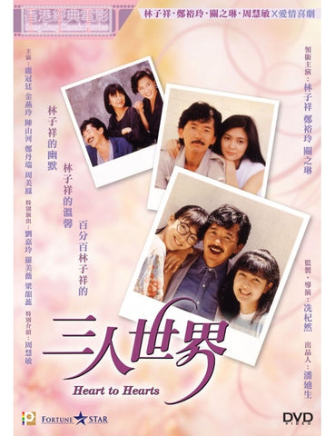 Heart To Hearts 三人世界 (1988) (DVD) (Digitally Remastered) (English Subtitled) (Hong Kong Version)