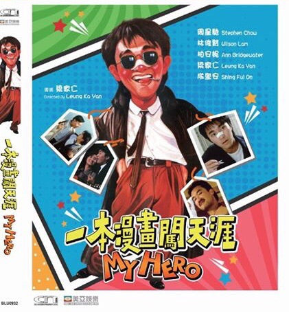 My Hero 一本漫畫走天涯 (1990) (DVD) (Digitally Remastered) (English Subtitled) (Hong Kong Version)