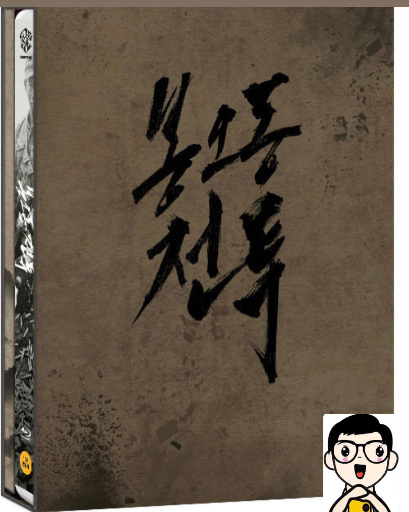 The Battle Roar to Victory 봉오동 전투 (鳳梧洞戰鬪) (2019) (Blu Ray) (English Subtitled) (Korea Version)