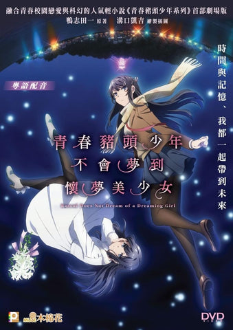 Rascal Does Not Dream of a Dreaming Girl (2019) (DVD) (Hong Kong Version)