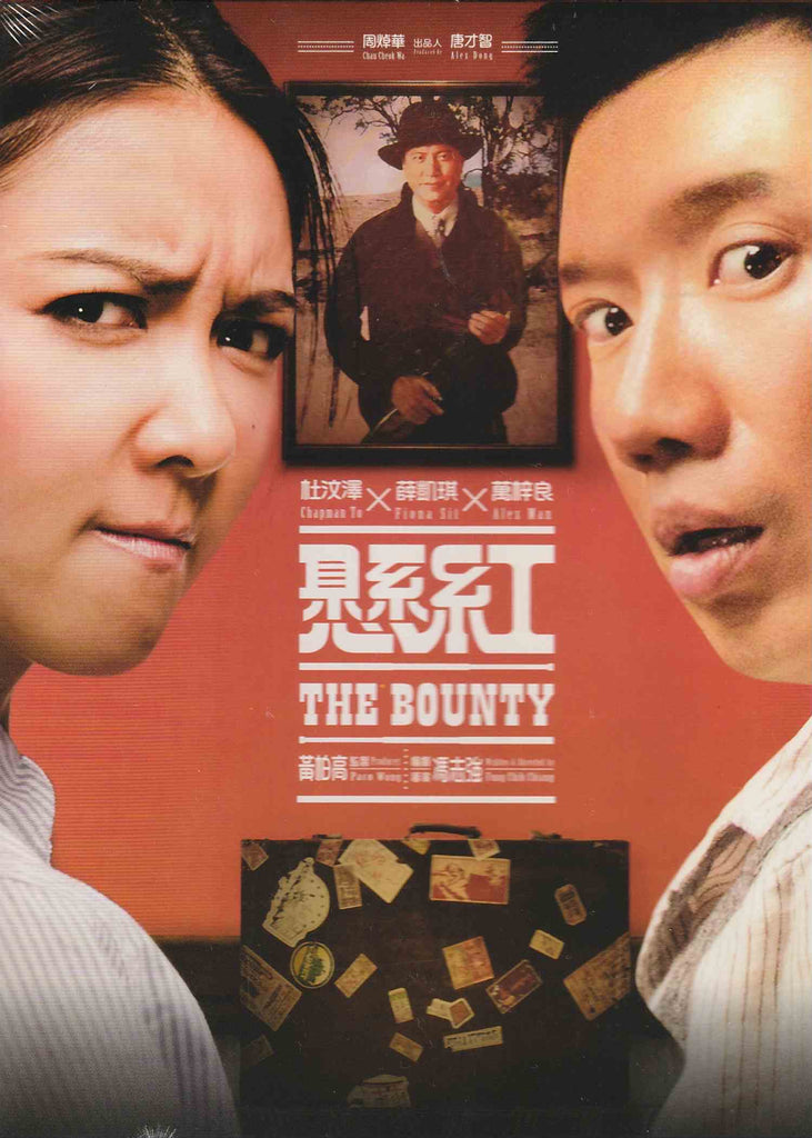 The Bounty 懸紅 (2012) (DVD) (English Subtitled) (Hong Kong Version)