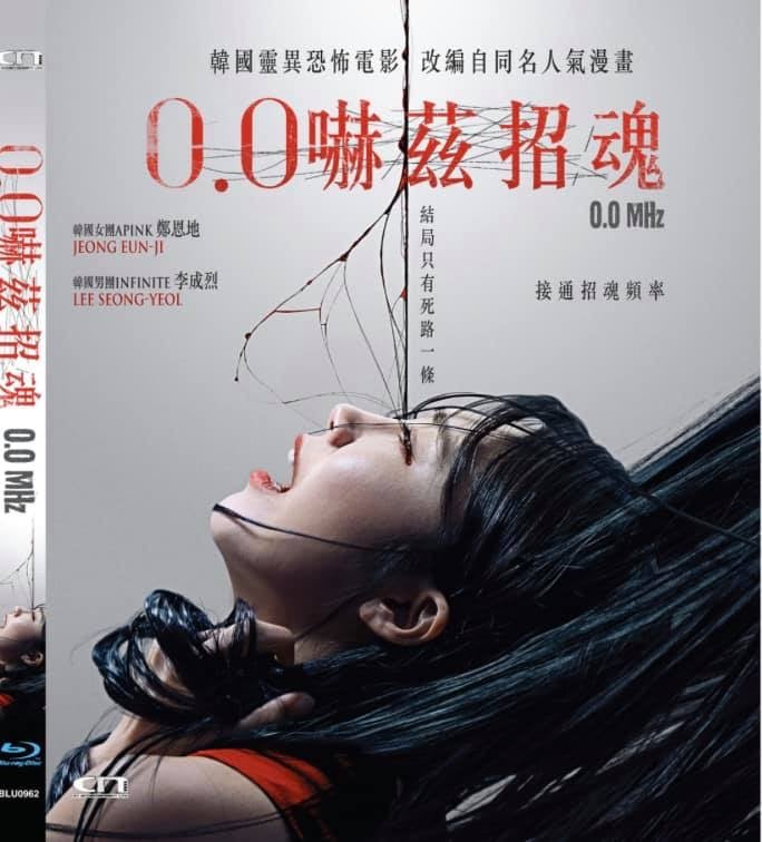0.0 mhz (2019) (Blu Ray) (English Subtitled) (Hong Kong Version) - Neo Film Shop