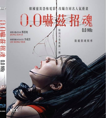 0.0 mhz (2019) (Blu Ray) (English Subtitled) (Hong Kong Version)