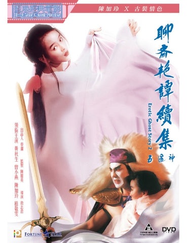 Erotic Ghost Story 2 聊齋艷譚 II (1991) (DVD) (Remastered) (English Subtitled) (Hong Kong Version) - Neo Film Shop