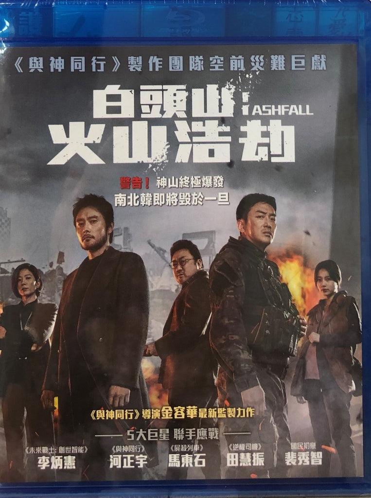 Ashfall 백두산 (2019) (Blu Ray) (English Subtitled) (Hong Kong Version)