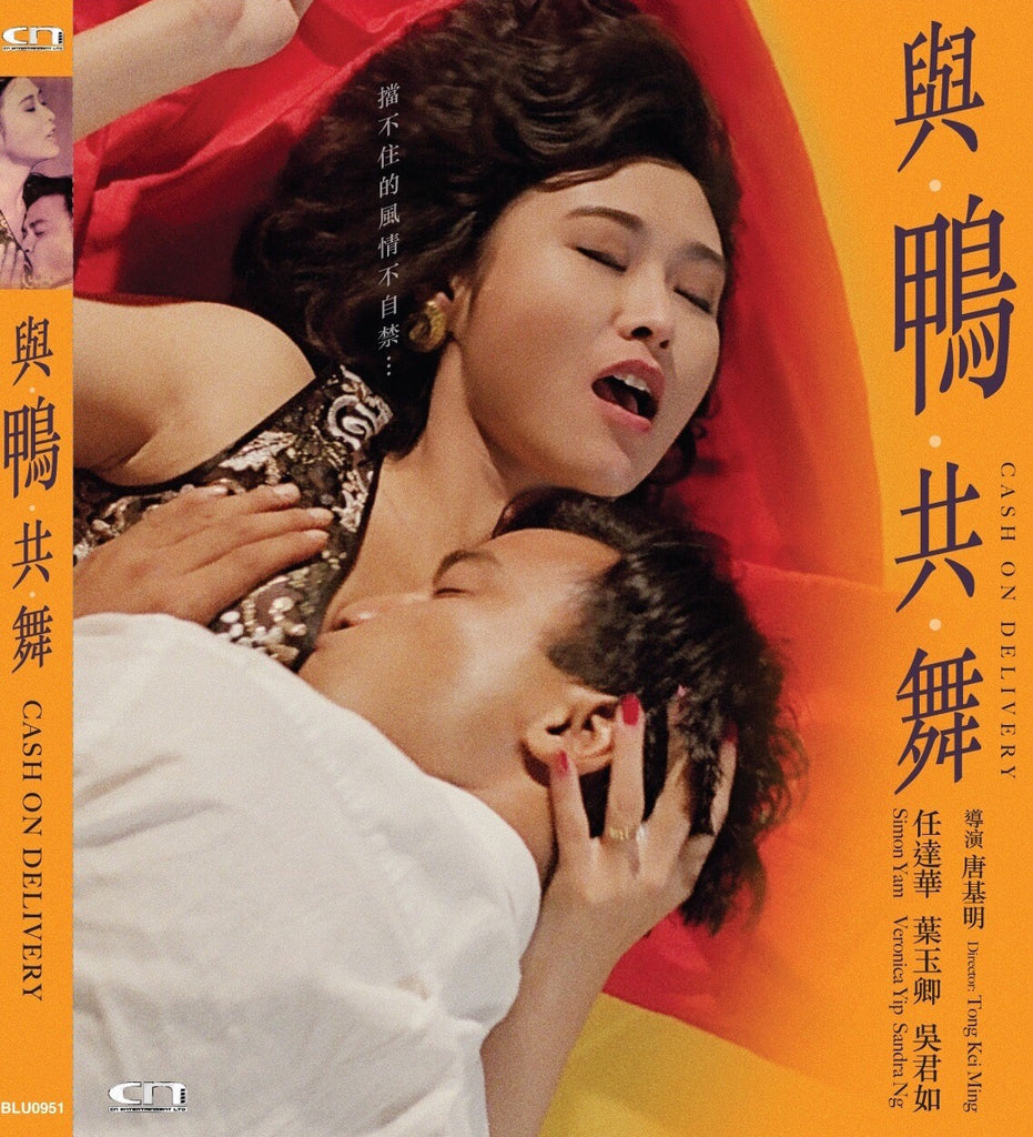 Cash on Delivery 與鴨共舞 (1992) (DVD) (English Subtitled) (Hong Kong Version) - Neo Film Shop