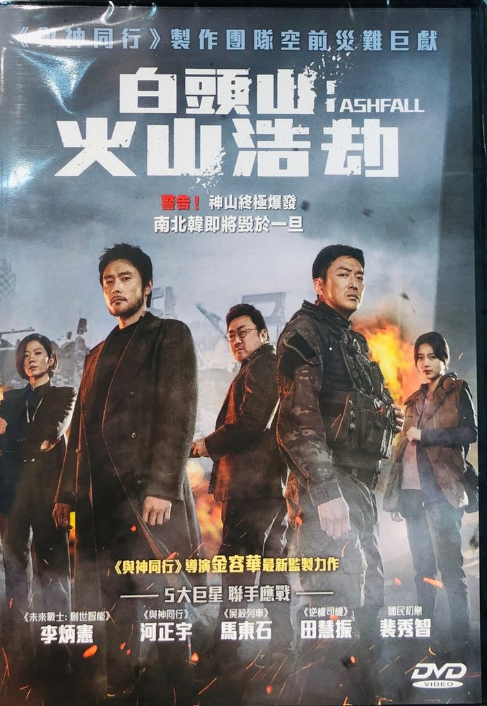 Image Result For Review Film Ashfall Indonesia