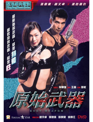 Body Weapon 原始武器 (1999) (DvD) (Digitally Remastered) (English Subtitled) (Hong Kong Version)