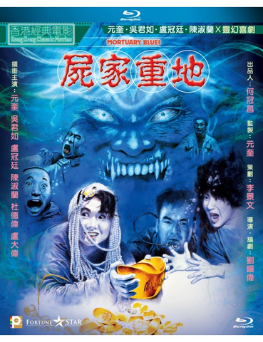 Mortuary Blues 屍家重地 (1990) (Blu Ray) (Digitally Remastered) (English Subtitled) (Hong Kong Version)