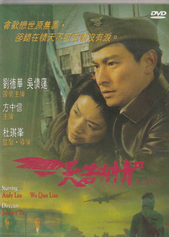 A Moment for Romance 3 天若有情III烽火佳人 (1996) (DVD) (English Subtitled) (Hong Kong Version)
