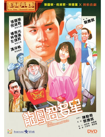 The Intellectual Trio 龍鳳智多星(1985) (DVD) (Digitally Remastered) (English Subtitled) (Hong Kong Version)
