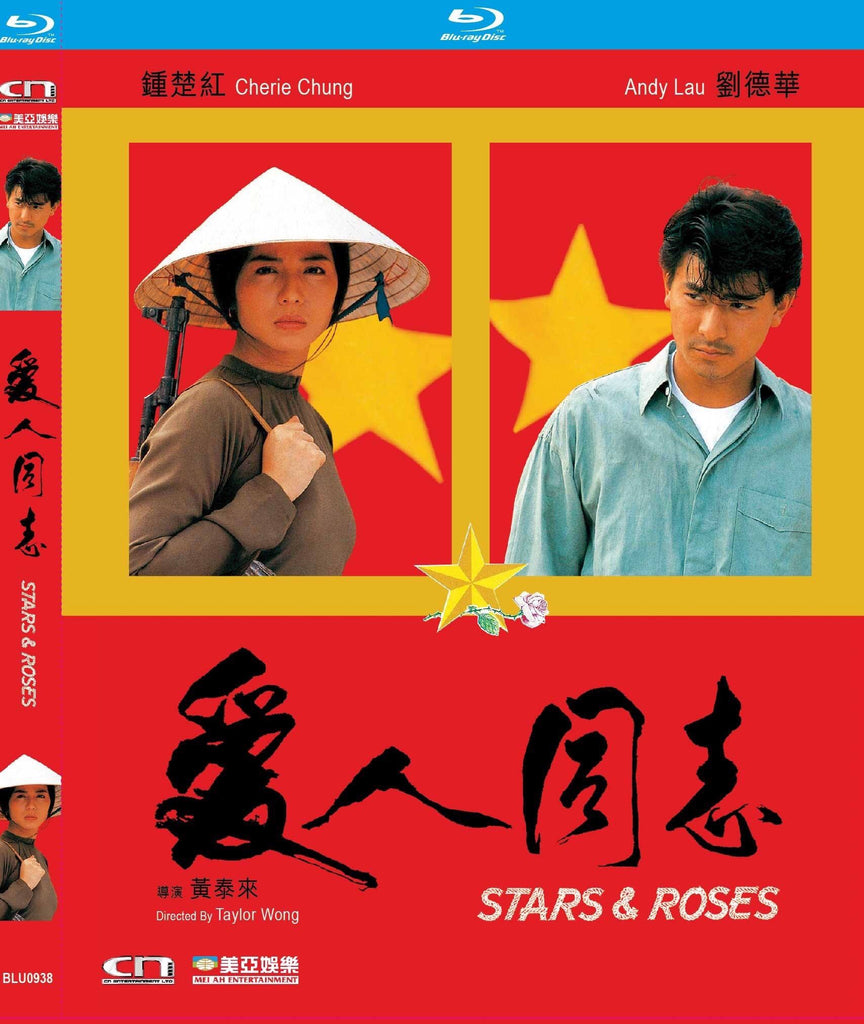 Stars and Roses 愛人同志 (1989) (Blu Ray) (English Subtitled) (Hong Kong Version)