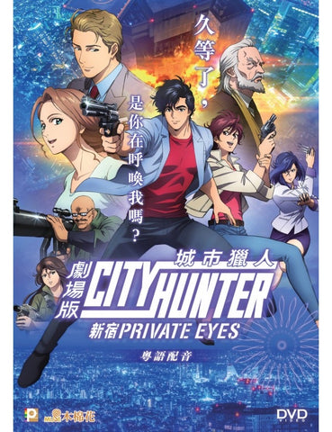 City Hunter: Shinjuku Private Eyes 城市獵人劇場版:新宿 (2019) (DVD) (English Subtitled) (Hong Kong Version)