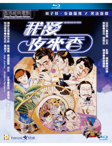 All The Wrong Spies 我愛夜來香 (1983) (Blu Ray) (Digitally Remastered) (English Subtitled) (Hong Kong Version)