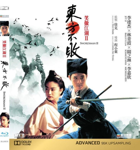 Swordsman 2 笑傲江湖II東方不敗 (1992) (Blu Ray) (Digitally Remastered) (English Subtitled) (Hong Kong Version)