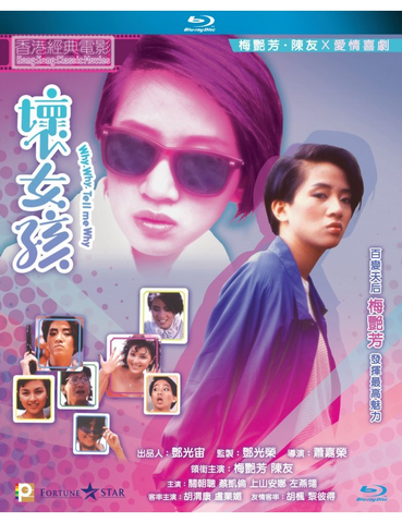 Why, Why, Tell Me Why! 壞女孩 (1986) (Blu Ray) (Digitally Remastered) (English Subtitled) (Hong Kong Version)