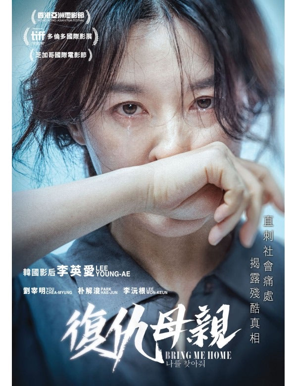 Bring Me Home 나를 찾아줘 (2019) (DVD) (English Subtitled) (Hong Kong Version)