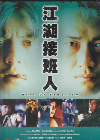 Hero Of Tomorrow 江湖接班人 (1988) (DVD) (English Subtitled) (Hong Kong Version)