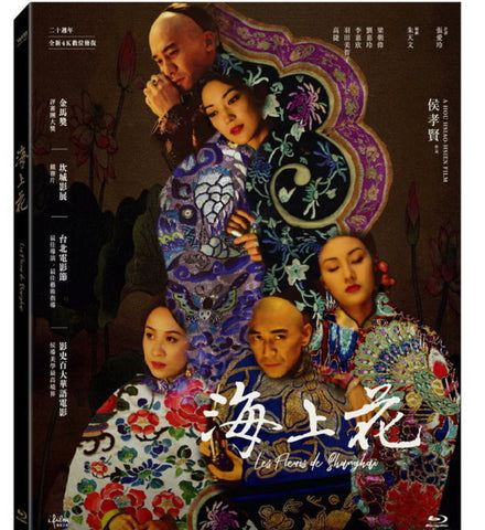 Flowers of Shanghai 海上花 (1988) (Blu Ray) (4K Digitally Remastered) (English Subtitled) (Taiwan Version)