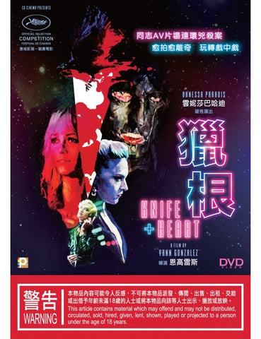 Knife + Heart 獵根 (2018) (DVD) (English Subtitled) (Hong Kong Version)