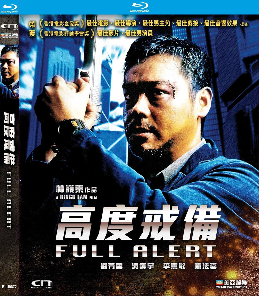 Full Alert 高度戒備 (1997) (Blu Ray) (Remastered) (English Subtitled) (Hong Kong Version) - Neo Film Shop