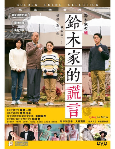 Lying To Mom 鈴木家の嘘 (2018) (DVD) (English Subtitled) (Hong Kong Version)