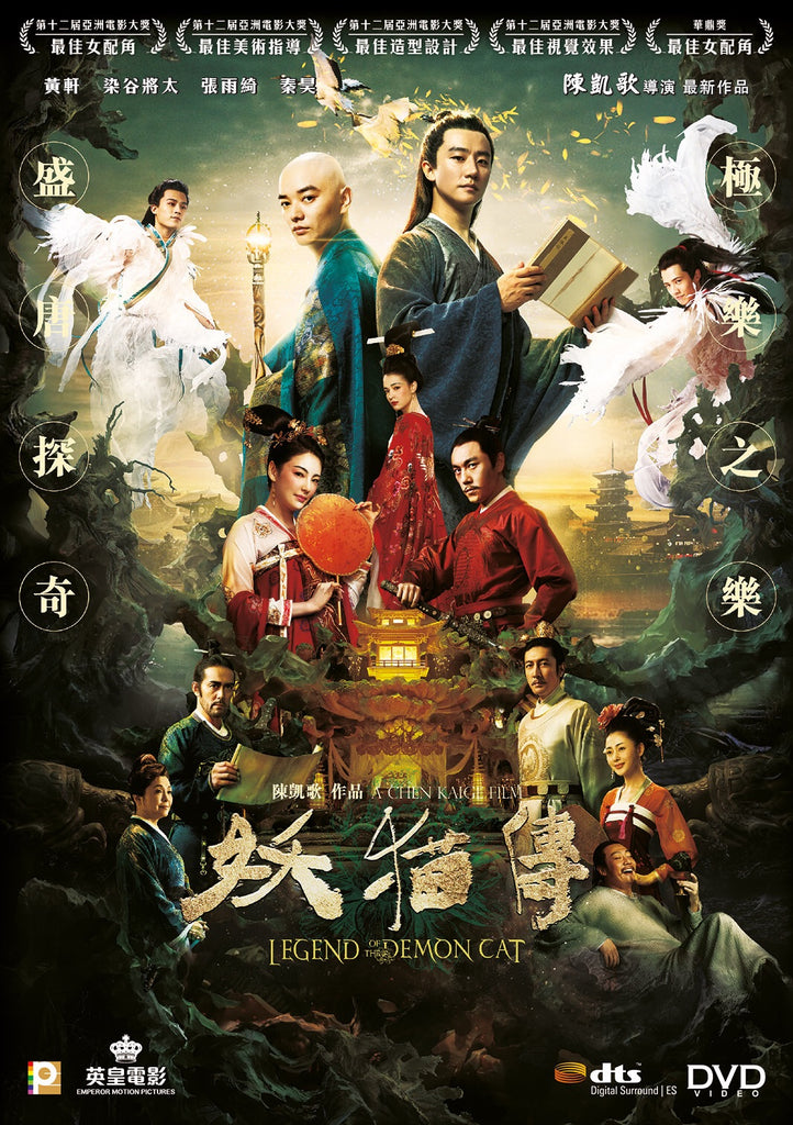 Legend of the Demon Cat 妖貓傳 (2017) (DVD) (English Subtitled) (Hong Kong Version)