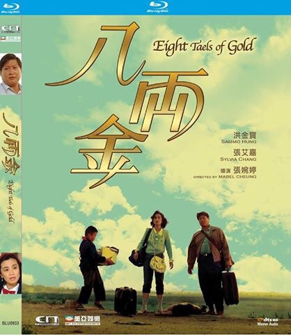 Eight Taels of Gold 八両金 (1989) (Blu Ray) (Digitally Remastered) (English Subtitled) (Hong Kong Version)