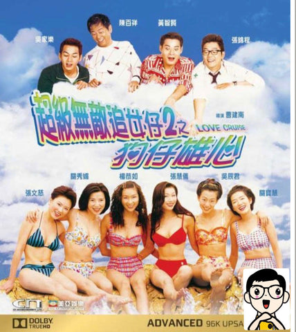 Love Cruise 超級無敵追女仔2之狗仔雄心 (1997) (Blu Ray) (Digitally Remastered) (English Subtitled) (Hong Kong Version)