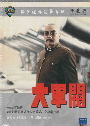 The Warlord 大軍閥 (1972) (DVD) (English Subtitled) (Taiwan Version)