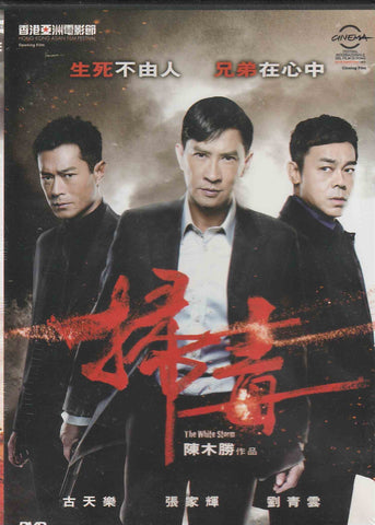 The White Storm 掃毒 (2013) (DVD) (English Subtitled) (Hong Kong Version)