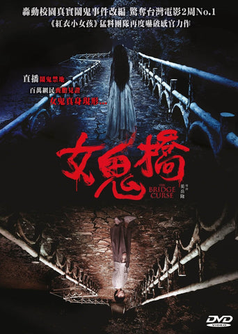 The Bridge Curse 女鬼橋 (2020) (DVD) (English Subtitled) (Hong Kong Version)