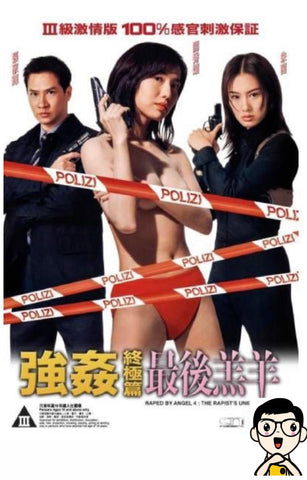 Raped by an Angel 4: The Rapist's Union 強姦終極篇之最後羔羊 (1999) (DVD) (Digitally Remastered) (English Subtitled) (Hong Kong Version)