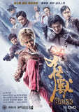 The Brink 狂獸 (2017) (DVD) (English Subtitled) (Hong Kong Version)