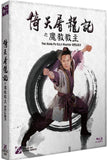 The Kung Fu Cult Master (1993) (Blu Ray) (English Subtitled) (Normal Edition)  (Korea Version)